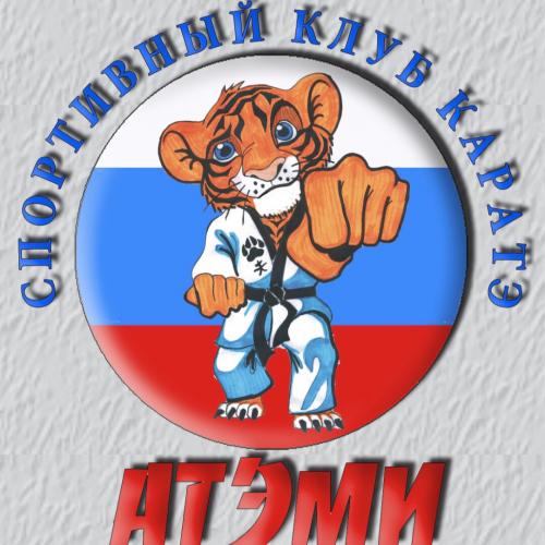 Логотип организации Клуб каратэ ATEMI